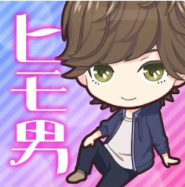 私のヒモ男:RE~ダンボールの恋人~